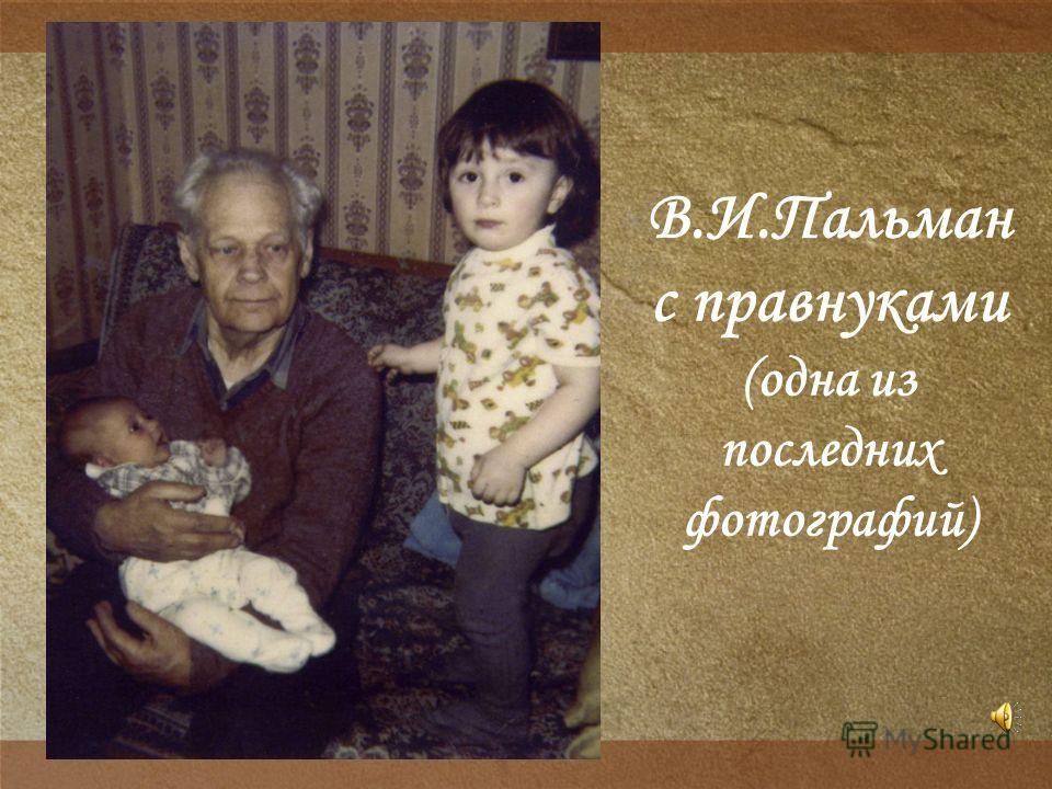 В.И.Пальман с правнуками (одна из последних фотографий)