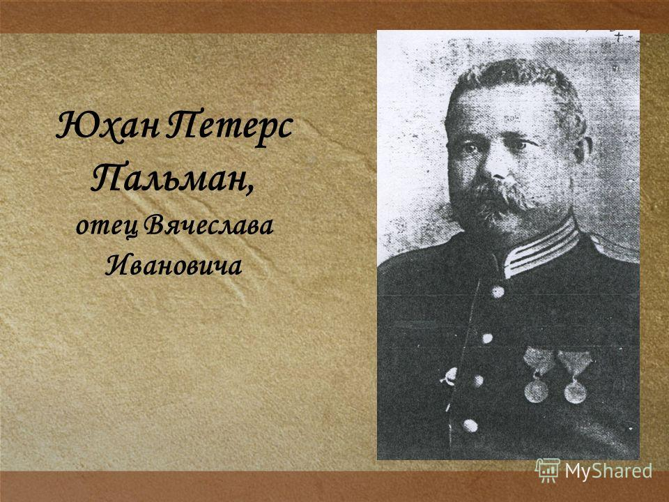 Юхан Петерс Пальман, отец Вячеслава Ивановича
