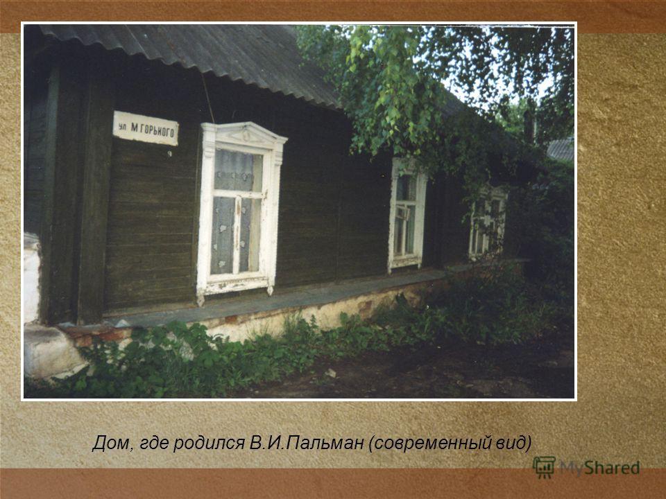 Дом, где родился В.И.Пальман (современный вид)