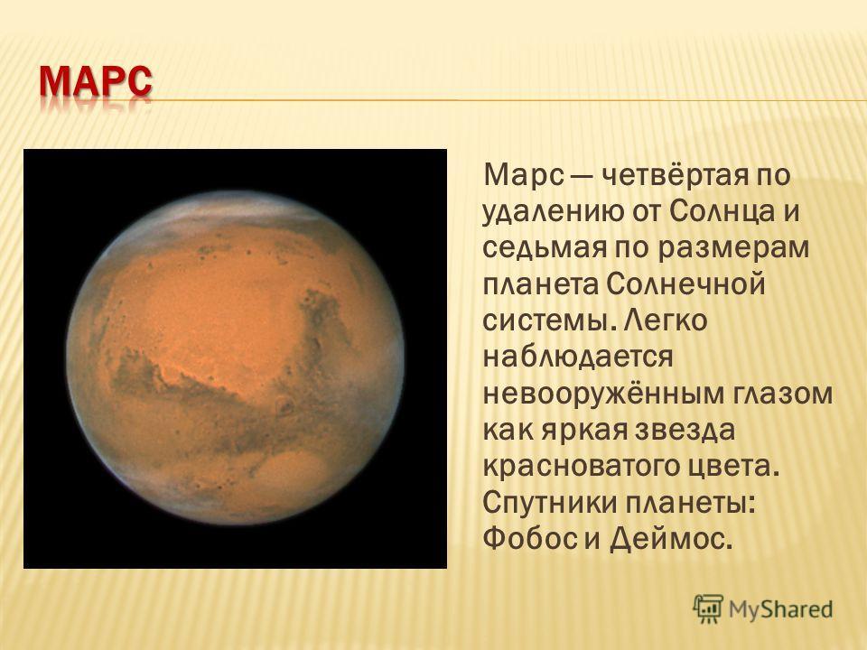 Марс четвёртая по удалению от Солнца и седьмая по размерам планета Солнечной системы. Легко наблюдается невооружённым глазом как яркая звезда красноватого цвета. Спутники планеты: Фобос и Деймос.