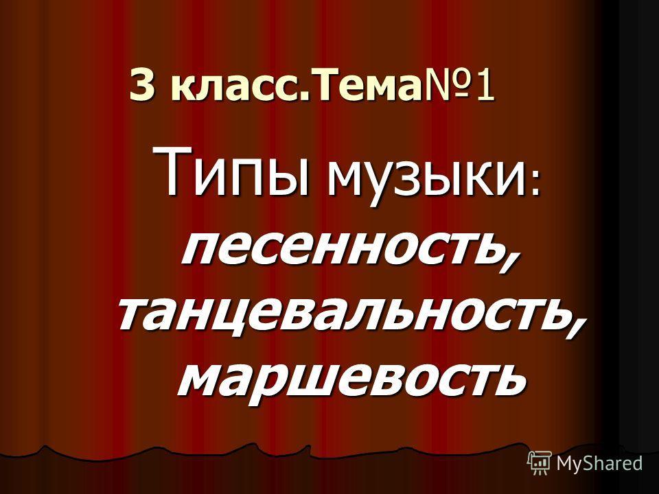 3 класс.Тема1 Типы музыки: песенность, танцевальность, маршевость