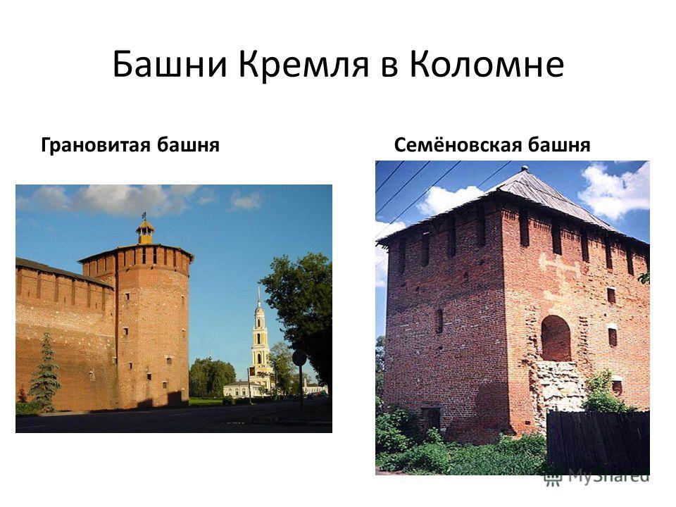 Башни Кремля в Коломне Грановитая башняСемёновская башня