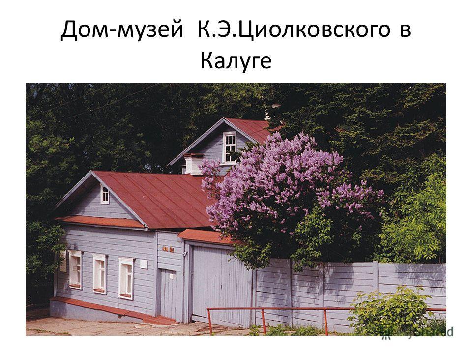 Дом-музей К.Э.Циолковского в Калуге