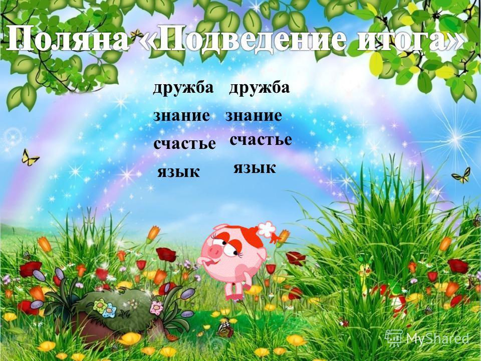 дружба знание счастье язык дружба знание счастье язык