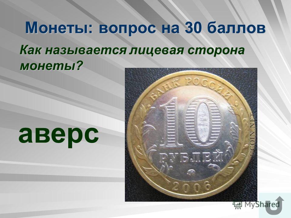 Монеты: вопрос на 30 баллов Как называется лицевая сторона монеты? аверс