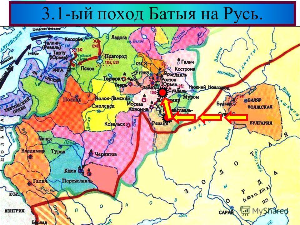 Меню 3.1-ый поход Батыя на Русь.