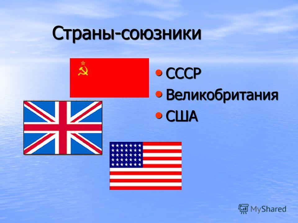 Страны-союзники Страны-союзники СССР СССР Великобритания Великобритания США США