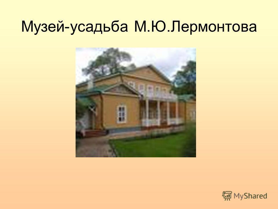 Музей-усадьба М.Ю.Лермонтова