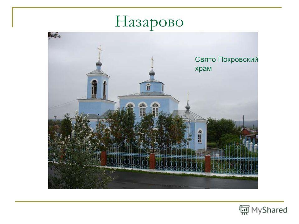 Назарово Свято Покровский храм
