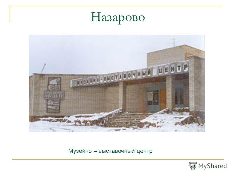 Назарово Музейно – выставочный центр