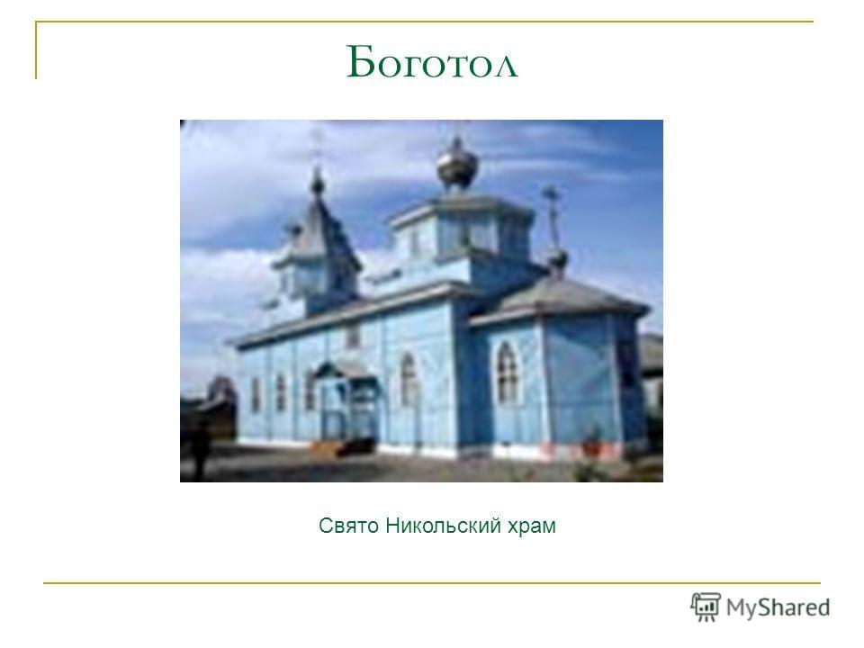 Боготол Свято Никольский храм