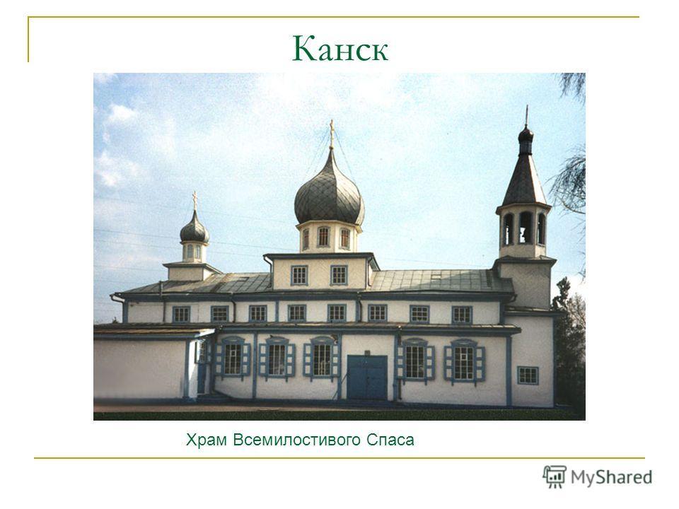 Канск Храм Всемилостивого Спаса