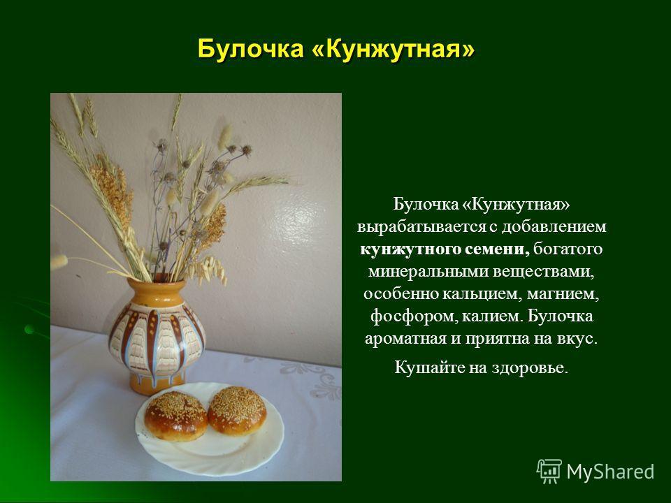 Булочка «Кунжутная» вырабатывается с добавлением кунжутного семени, богатого минеральными веществами, особенно кальцием, магнием, фосфором, калием. Булочка ароматная и приятна на вкус. Кушайте на здоровье. Булочка «Кунжутная»