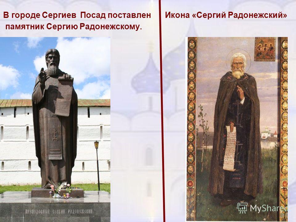 В городе Сергиев Посад поставлен памятник Сергию Радонежскому. Икона «Сергий Радонежский»