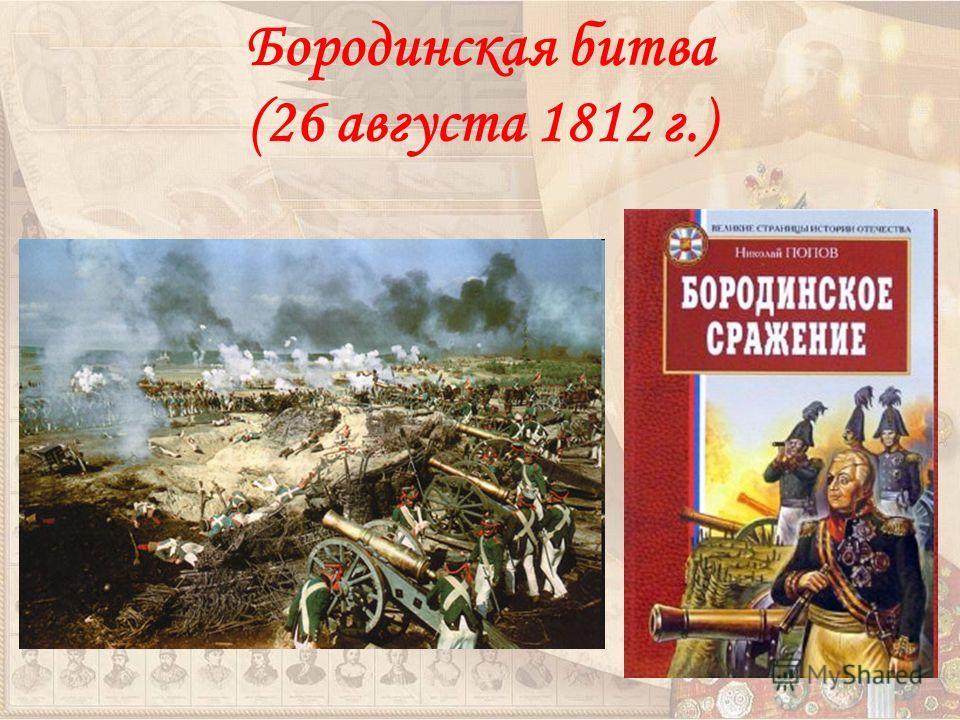 Бородинская битва (26 августа 1812 г.)