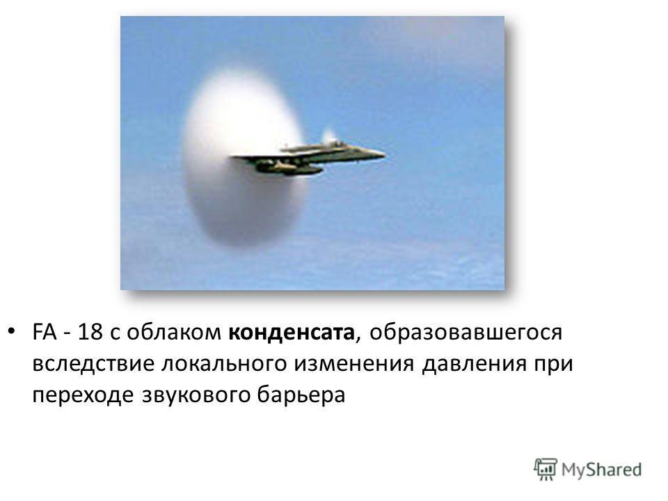 FA - 18 с облаком конденсата, образовавшегося вследствие локального изменения давления при переходе звукового барьера