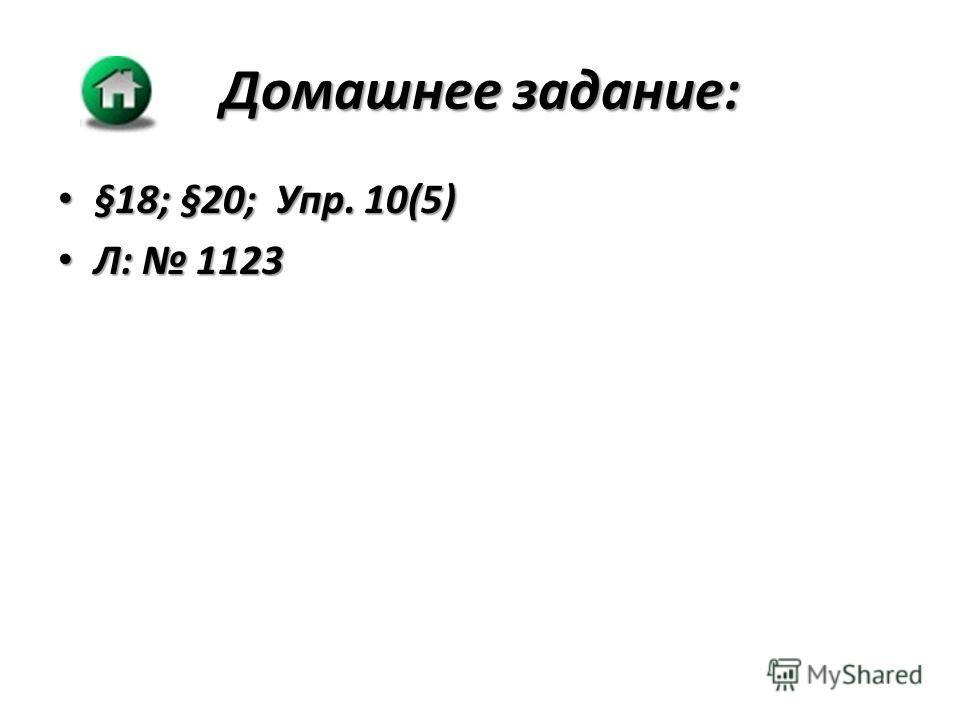 Домашнее задание: §18; §20; Упр. 10(5) §18; §20; Упр. 10(5) Л: 1123 Л: 1123