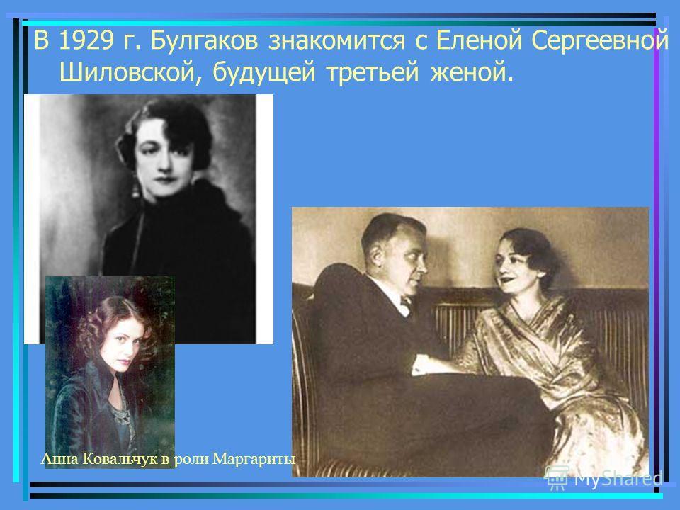 В 1929 г. Булгаков знакомится с Еленой Сергеевной Шиловской, будущей третьей женой. Анна Ковальчук в роли Маргариты