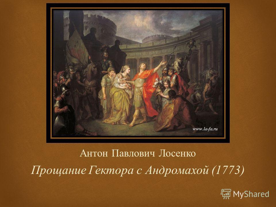 Антон Павлович Лосенко Прощание Гектора с Андромахой (1773)