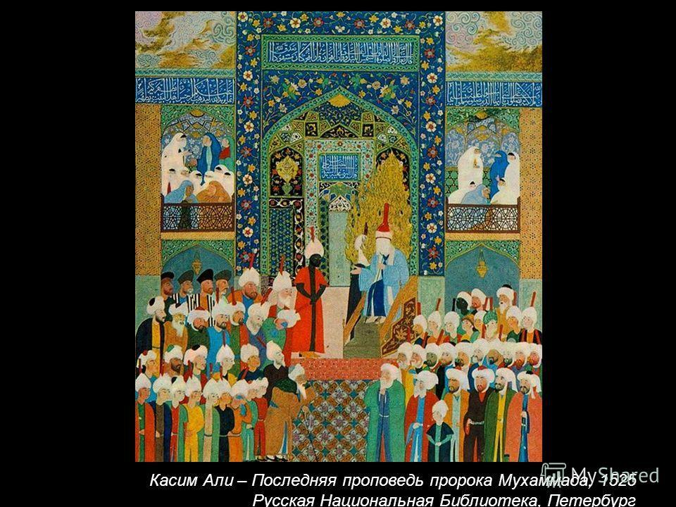 Касим Али – Последняя проповедь пророка Мухаммада, 1525 Русская Национальная Библиотека, Петербург