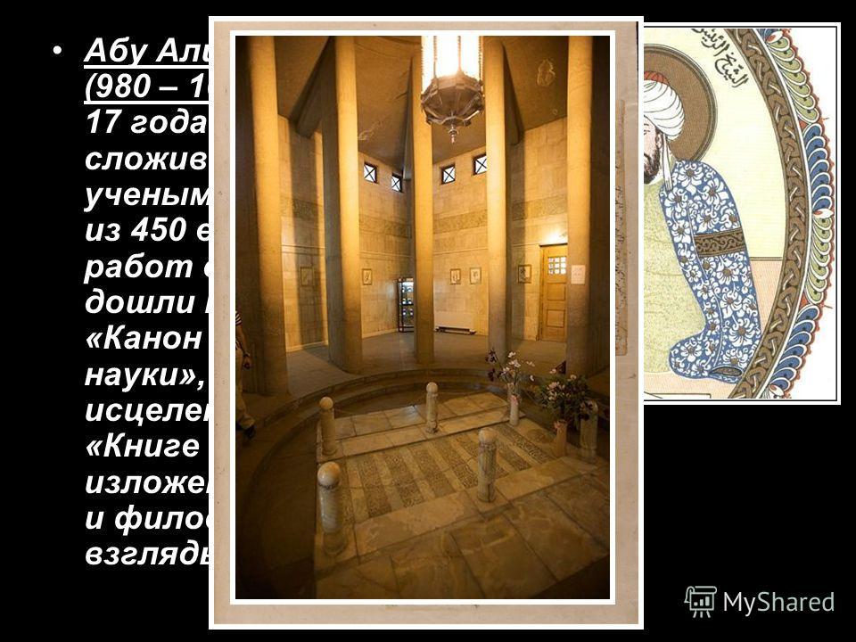 Абу Али ибн Сино (980 – 1037) – уже к 17 годам был сложившимя ученым и врачом, из 450 его научных работ до нас дошли только 160: «Канон врачебной науки», «Книга исцеления». В «Книге знания» изложены научные и философские взгляды…