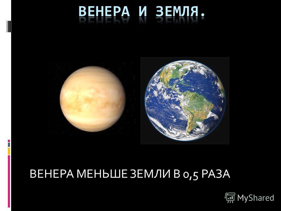 ВЕНЕРА МЕНЬШЕ ЗЕМЛИ В 0,5 РАЗА