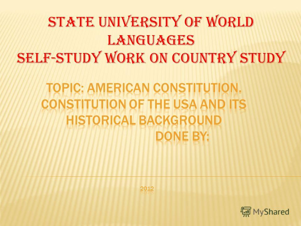 State University of World Languages Self-study work on Country Study