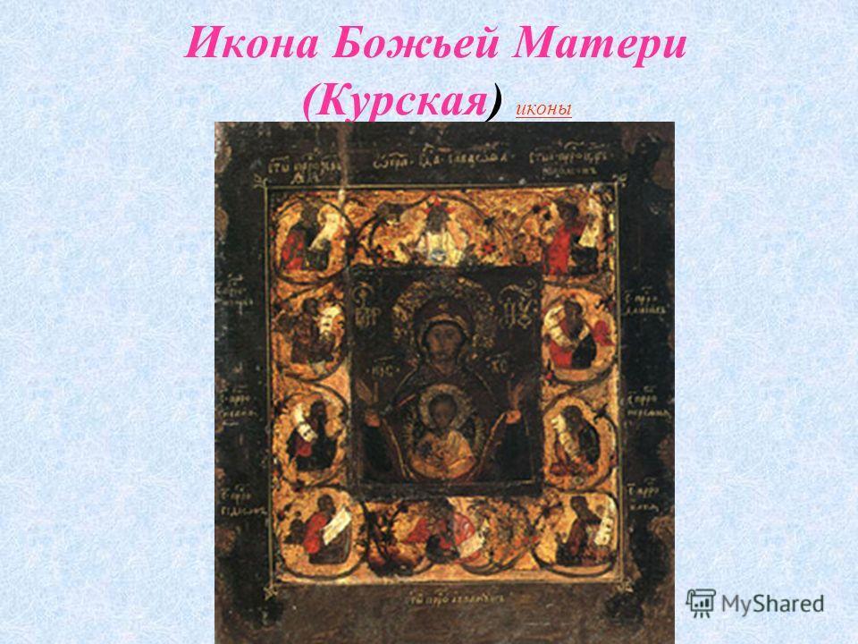 Икона Божьей Матери «Знамение» иконы иконы