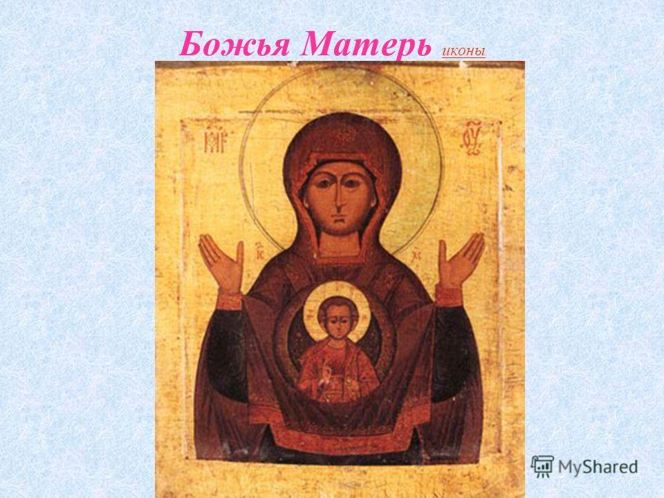 Икона Божьей Матери (Курская) иконы иконы