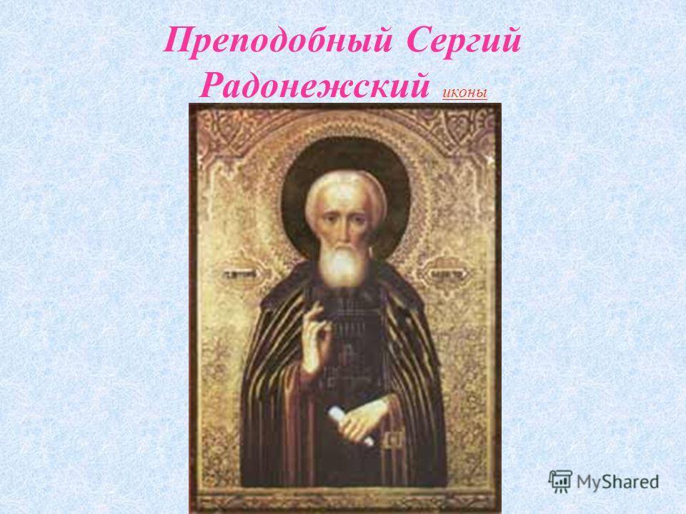 Божья Матерь иконы иконы