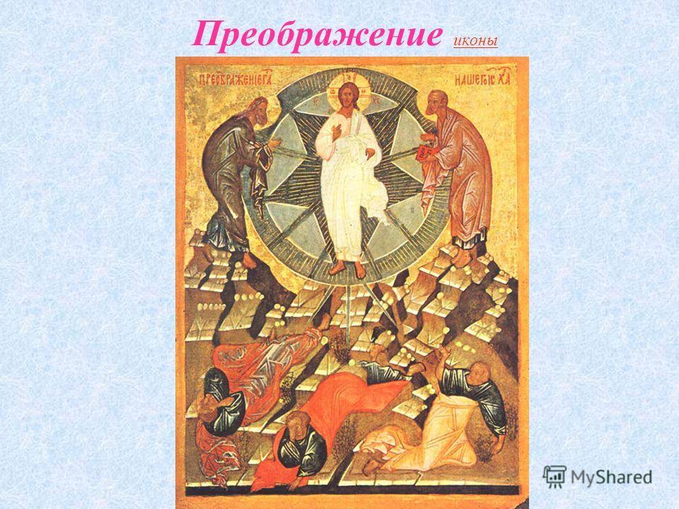 Преподобный Сергий Радонежский иконы иконы