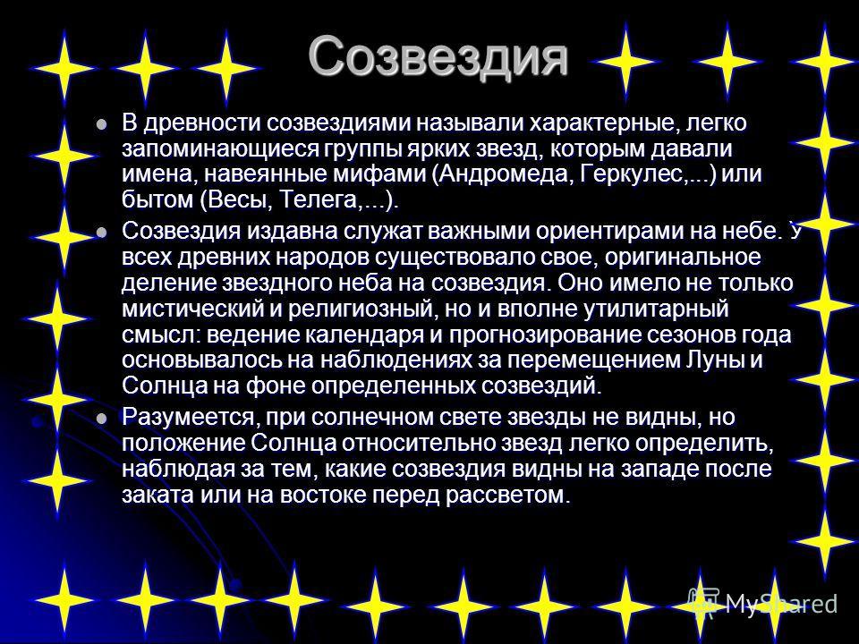 Созвездия В древности созвездиями называли характерные, легко запоминающиеся группы ярких звезд, которым давали имена, навеянные мифами (Андромеда, Геркулес,...) или бытом (Весы, Телега,...). В древности созвездиями называли характерные, легко запоми