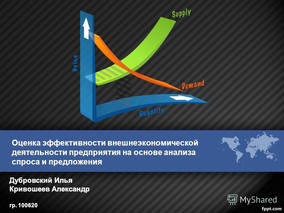 Оценка эффективности внешнеэкономической деятельности предприятия на основе анализа спроса и предложения