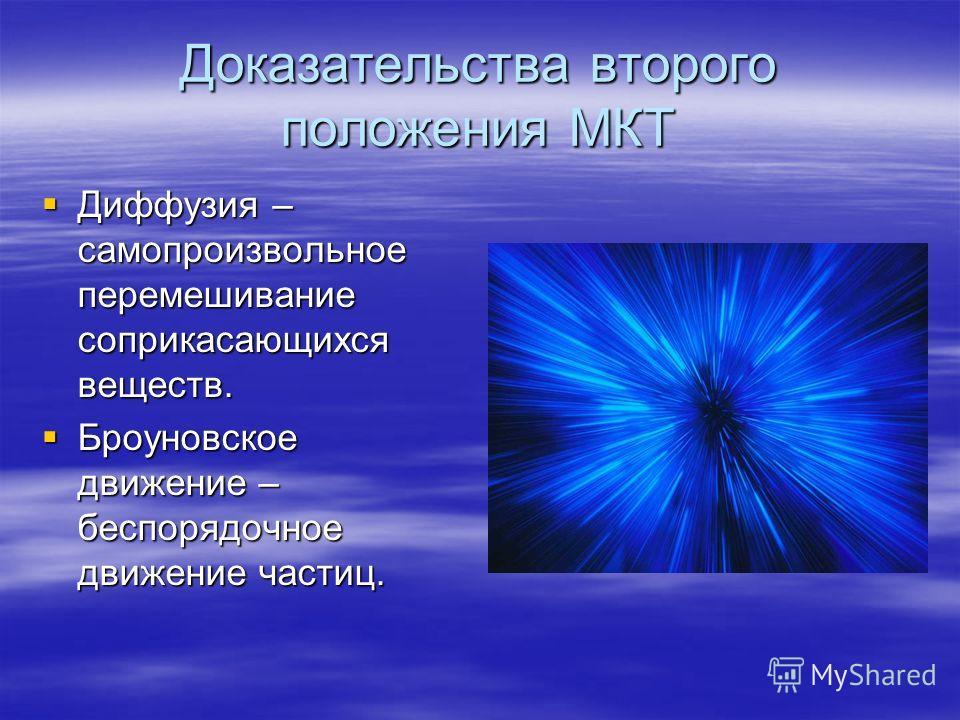 Доказательства второго положения МКТ Диффузия – самопроизвольное перемешивание соприкасающихся веществ. Диффузия – самопроизвольное перемешивание соприкасающихся веществ. Броуновское движение – беспорядочное движение частиц. Броуновское движение – бе