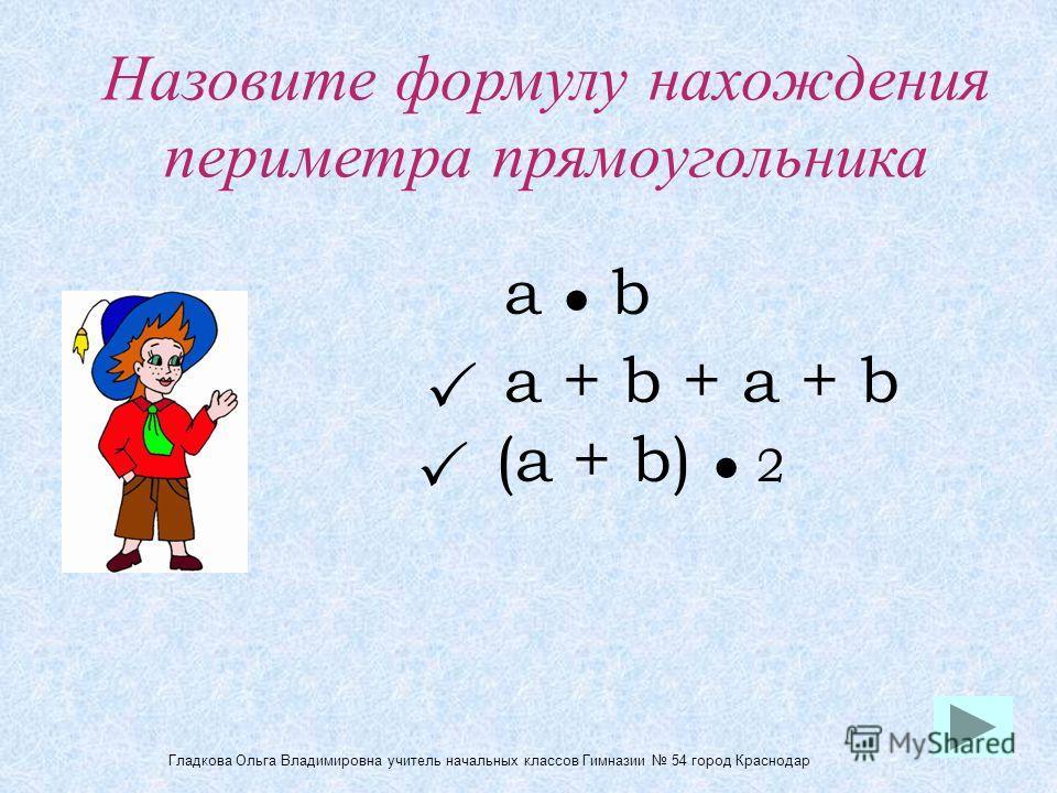 Назовите формулу нахождения периметра прямоугольника a + b + a + b (a + b) 2 a b