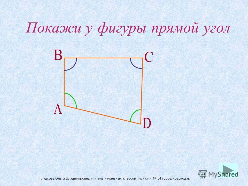 Покажи у фигуры прямой угол