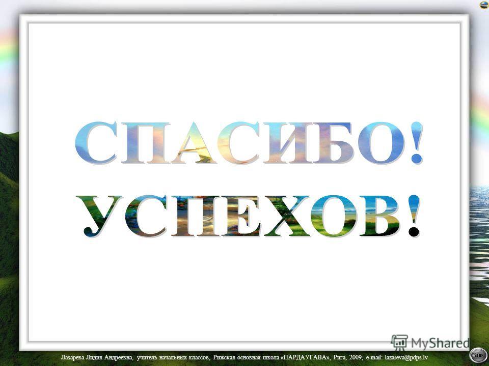 Лазарева Лидия Андреевна, учитель начальных классов, Рижская основная школа «ПАРДАУГАВА», Рига, 2009, e-mail: lazareva@pdps.lv
