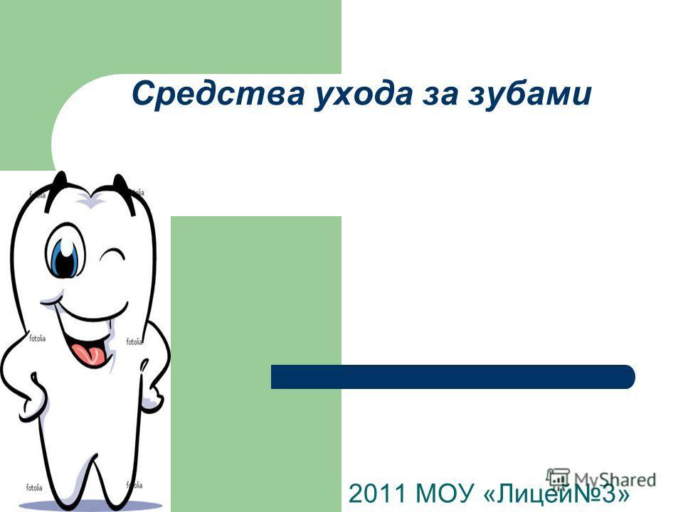 Средства ухода за зубами 2011 МОУ «Лицей3»