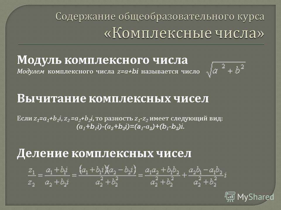 Модуль комплексного числа Модулем комплексного числа z=a+bi называется число Вычитание комплексных чисел Если z 1 =a 1 +b 1 i, z 2 =a 2 +b 2 i, то разность z 1 -z 2 имеет следующий вид : ( а 1 +b 1 i)-( а 2 +b 2 i)=(a 1 - а 2 )+(b 1 -b 2 )i. Деление