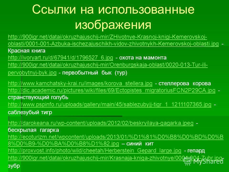http://900igr.net/datai/okruzhajuschij-mir/ZHivotnye-Krasnoj-knigi-Kemerovskoj- oblasti/0001-001-Azbuka-ischezajuschikh-vidov-zhivotnykh-Kemerovskoj-oblasti.jpghttp://900igr.net/datai/okruzhajuschij-mir/ZHivotnye-Krasnoj-knigi-Kemerovskoj- oblasti/00