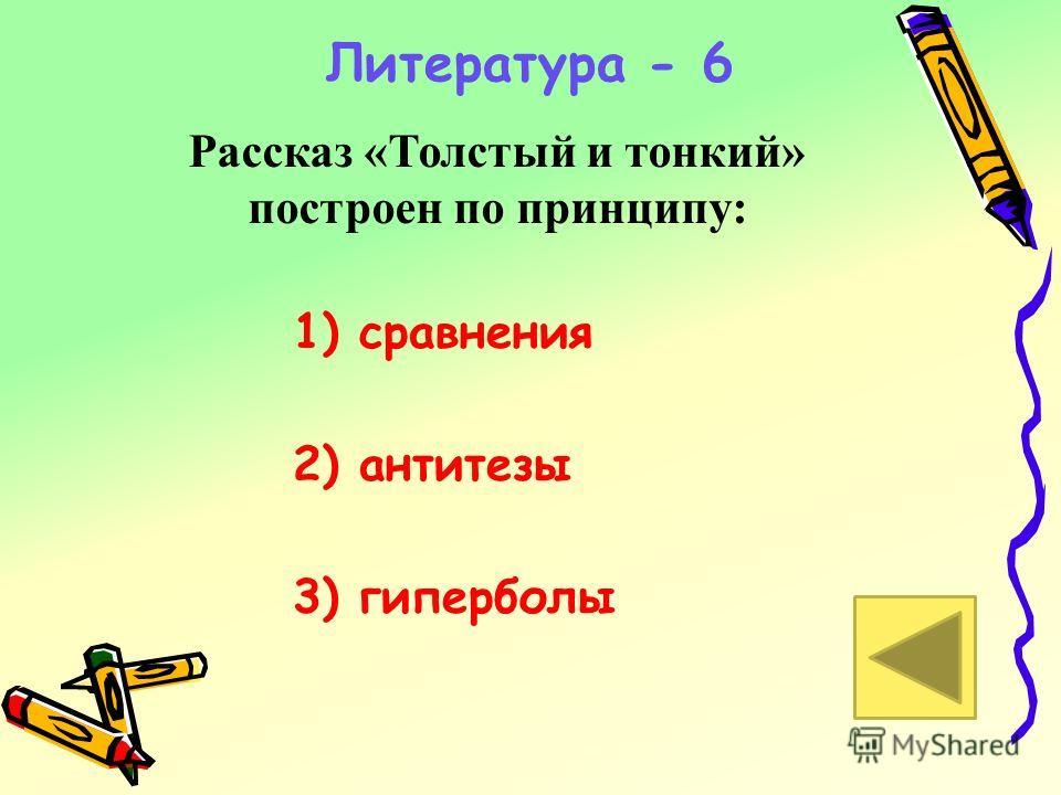 Рассказ «Толстый и тонкий» построен по принципу: Литература - 6 1) сравнения 2) антитезы 3) гиперболы