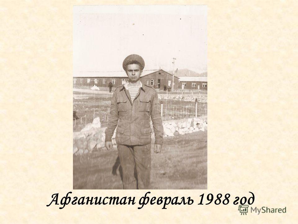 Афганистан февраль 1988 год