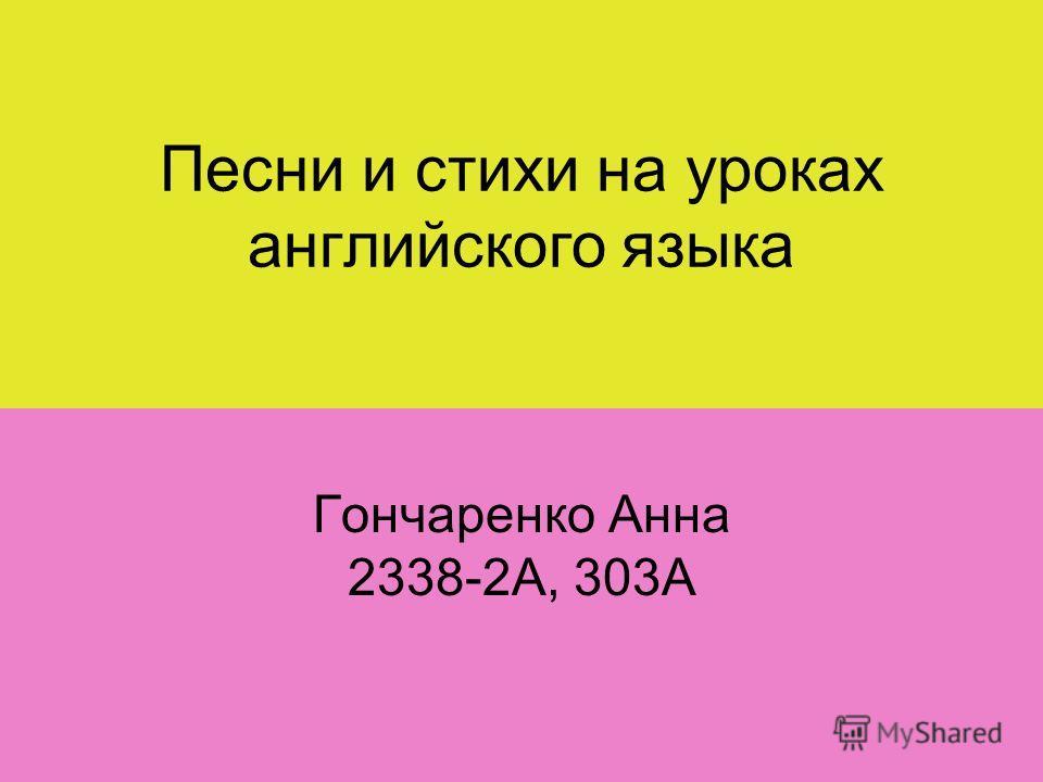 Песни и стихи на уроках английского языка Гончаренко Анна 2338-2А, 303А
