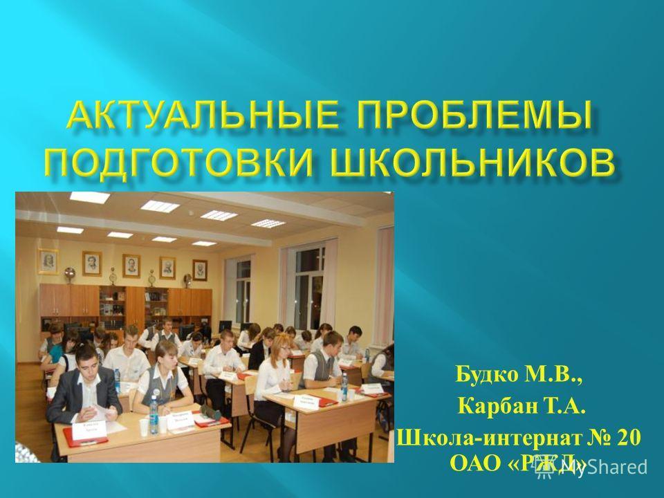 Будко М. В., Карбан Т. А. Школа - интернат 20 ОАО « РЖД »