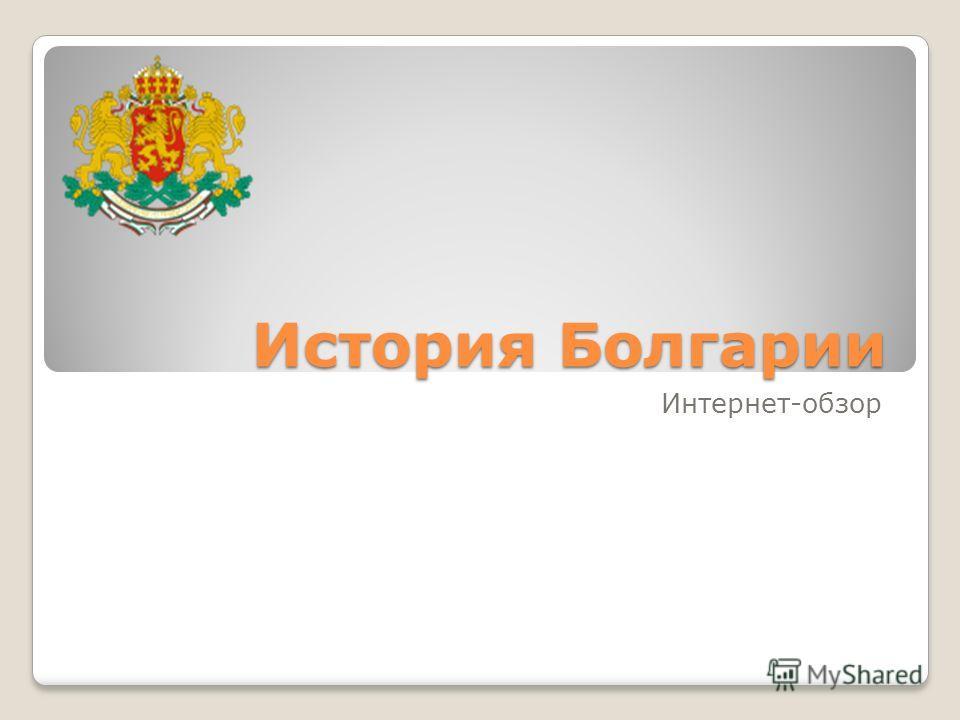 История Болгарии Интернет-обзор