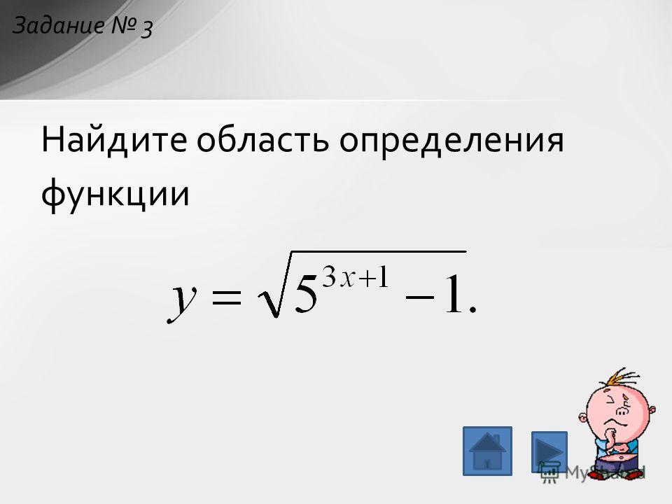 Найдите область определения функции Задание 3