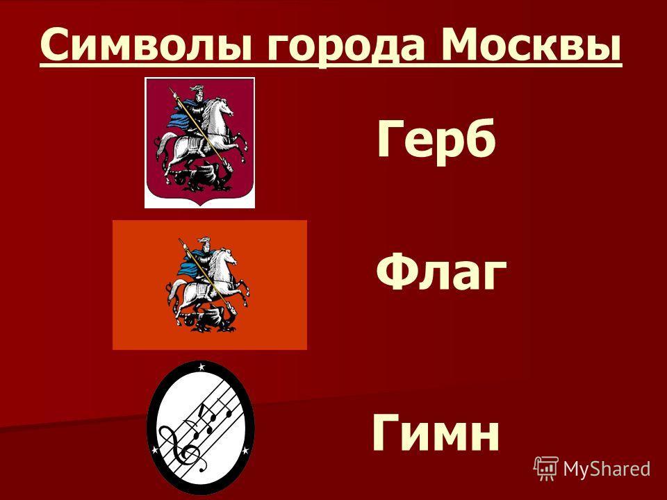 Символы города Москвы Герб Флаг Гимн