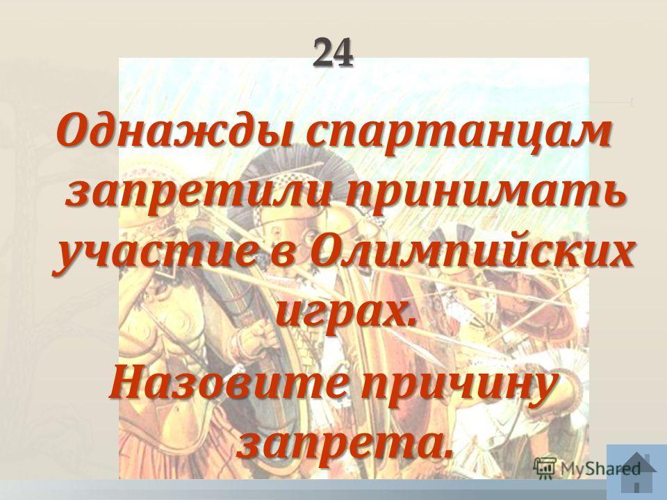 Однажды спартанцам запретили принимать участие в Олимпийских играх. Назовите причину запрета.