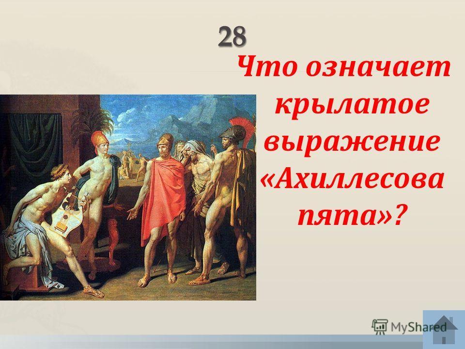 Что означает крылатое выражение «Ахиллесова пята»?