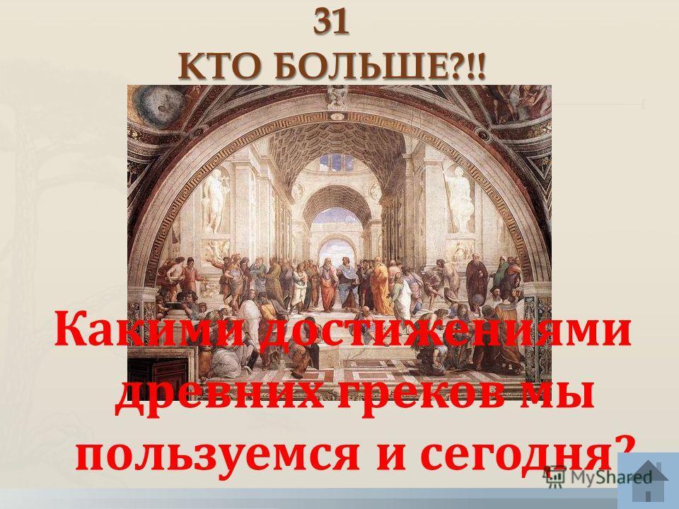 Какими достижениями древних греков мы пользуемся и сегодня?